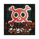 【オーダーメイド】刺繍ロゴ、イラスト初回型代