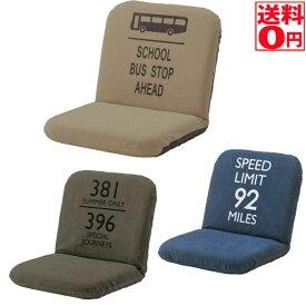 【送料無料】 Floor Chair・フロアチェア GR/BE/BL RKC-933