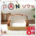 【送料無料】【日本製】 ふわふわ カワイイ 食パン ソファ パンシリーズ A442