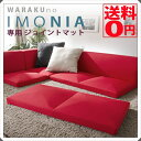 【送料無料】 コーナーソファがフロアマットに! 「IMONIA」専用ジョイントマット A628-W