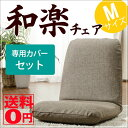 【送料無料】【日本製】 背筋「スッ」と 和楽チェアM 座椅子と専用カバーセット A455+D455