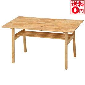【送料無料】 Natural Signature ダイニングテーブル ヘームル 37007