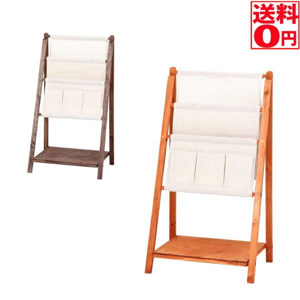 【送料無料】木製マガジンラック 幅43cm DBR/BR 51990・51991