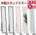 【送料無料】木製スタンドミラー HB−2715P BK/BR/NA/LPI/WH 70120・70121・70122・72090・72091