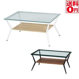 【送料無料】 ガラスリビングテーブル クレア DBR/NA 96700・96226