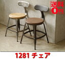 【送料無料】 1281 Chair・チェア インダストリアルスタイル CL/BR【関東/東北は+900円の追加送料】【北海道は追加送料がかかります】