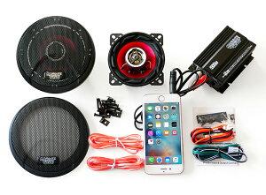 【送料無料】iphoneアンドロイドなどスマホに対応!!バイク用オーディオアンプ&スピーカー怒涛の300W爆音オーディオ赤マジェスティフォルツァフュージョンマグザムスカイウェーブ原付ディオジョグ