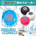 防水スピーカー お風呂 スピーカー Bluetooth搭載 ハンズフリー 通話 音楽再生 吸盤式 アウトドア Bluetoothスピーカ…