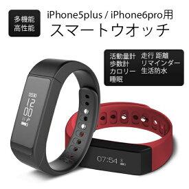 日本語対応 i5 Plus スマートウォッチ iphone対応 android ブレスレット 活動量計 歩数計 時計 カロリー 睡眠 走行 距離 リマインダー 生活防水機能付 送料無料