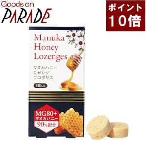 【ポイント10倍】マヌカハニーロゼンジ プロポリス 8個入  生活の木