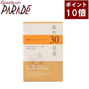 【ポイント10倍】私の30日茶 温巡ジンジャーブレンド ティーバッグ 30ケ入 生活の木
