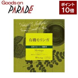 【ポイント10倍】世界のおいしい健康茶 有機 モリンガ 30TP 生活の木