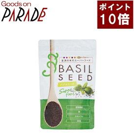 【ポイント10倍】生活の木 スーパーフード バジルシード 100g