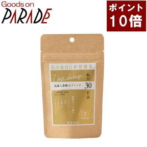 【ポイント10倍】私の30日茶 7days 高麗人参剛力ブレンド ティーバッグ 7ケ入 生活の木