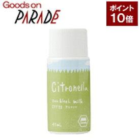 【ポイント10倍】シトロネラ サンブロック ミルク 45ml 生活の木