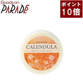 【ポイント10倍】スキンバーム カレンデュラ 30g 生活の木