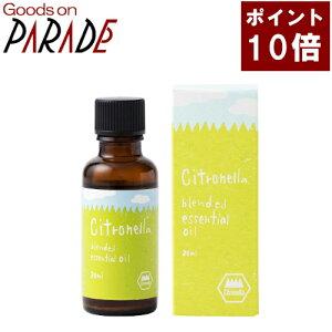 【ポイント10倍】シトロネラ ブレンドオイル30ml アロマオイル