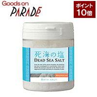 死海の塩 マグネシウム 180g 生活の木