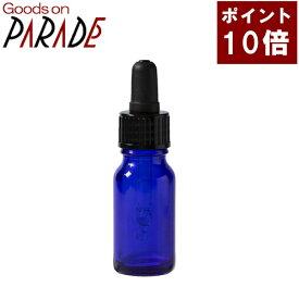 青色 ガラススポイト瓶10ml 生活の木