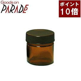 茶色ガラス クリーム容器 25ml 生活の木