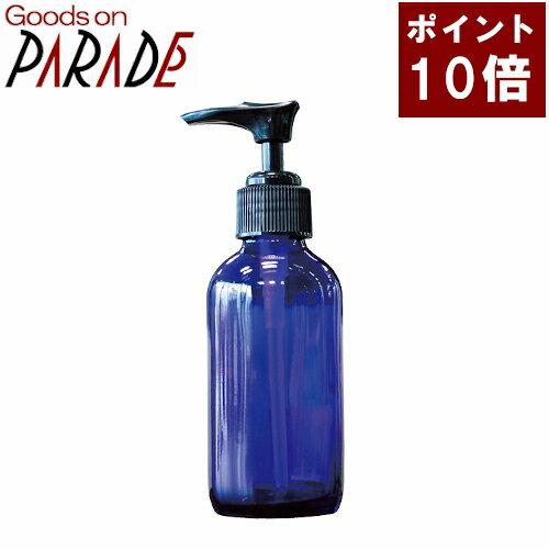 青色ガラスポンプ瓶120ml 生活の木