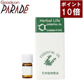 【ポイント10倍】キンモクセイ 精油 1ml 生活の木 エッセンシャルオイル