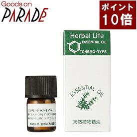 【ポイント10倍】スイート オレンジ 精油 3ml 生活の木 エッセンシャルオイル
