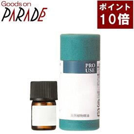 【ポイント10倍】キンモクセイ 精油 3ml 生活の木 エッセンシャルオイル