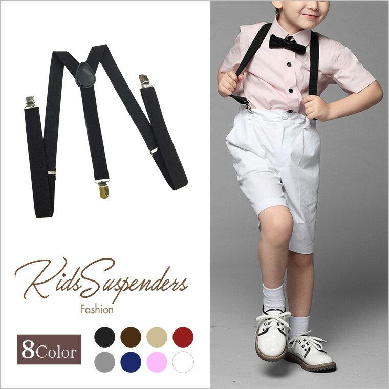 サスペンダー 子供 Y型 ベルト 子供用サスペンダー おしゃれ シンプル suspenders ズボン吊り カラフル 調節可能 幅2.5cm カジュアル 卒業式 卒園式 入学式 入園式 発表会 色数豊富 全8色 #8B48