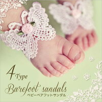 49e677ddd5abb PR 足飾り 送料無料 蝶 ベビー 超人気 子供 かわいい ベビーの靴.