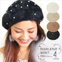 【P5%還元】ベレー帽 送料無料 ファー パール ファーベレー ベレー帽子 安い 可愛い 秋冬新作 ブラック ベージュ ホ…
