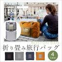 スーツケース 送料無料 機内持ち込み 折りたたみ ボストンバッグ 折り畳み 旅行 便利グッズ トラベルバッグ スーツケ…
