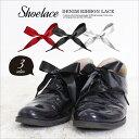 【送料無料】【在庫処分】シューレース くつひも 靴紐 サテン 赤 黒 白 靴 アクセサリー 激安 かわいい SHOELACES リ…