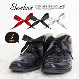 靴紐 靴ひも シューレース リボン おしゃれ スニーカー 子供 サテン くつひも 赤 黒 白 レッド ブラック ホワイト ワインレッド 靴 アクセサリー 安い かわいい リボン レディース ファッション 2本セット エナメル靴