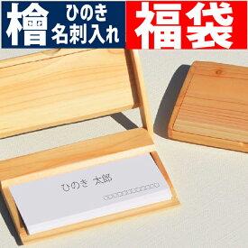 GWセールの割引クーポン★ 【檜(ひのき)木製名刺入れ 7457】カードケース 名刺入れ 福袋 送料無料
