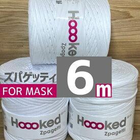 6メートル FOR MASK White 白色『Hoooked(フックドゥ)Zpagetti( ズパゲッティ)』カット 手作り マスクのゴム 代用品 人気 ヤーン テープ 手作りマスク 大人気 マスク【7423】メール便 向け 資材 材料 スパゲティ 巻 耳が痛くならないマスクゴム ひも