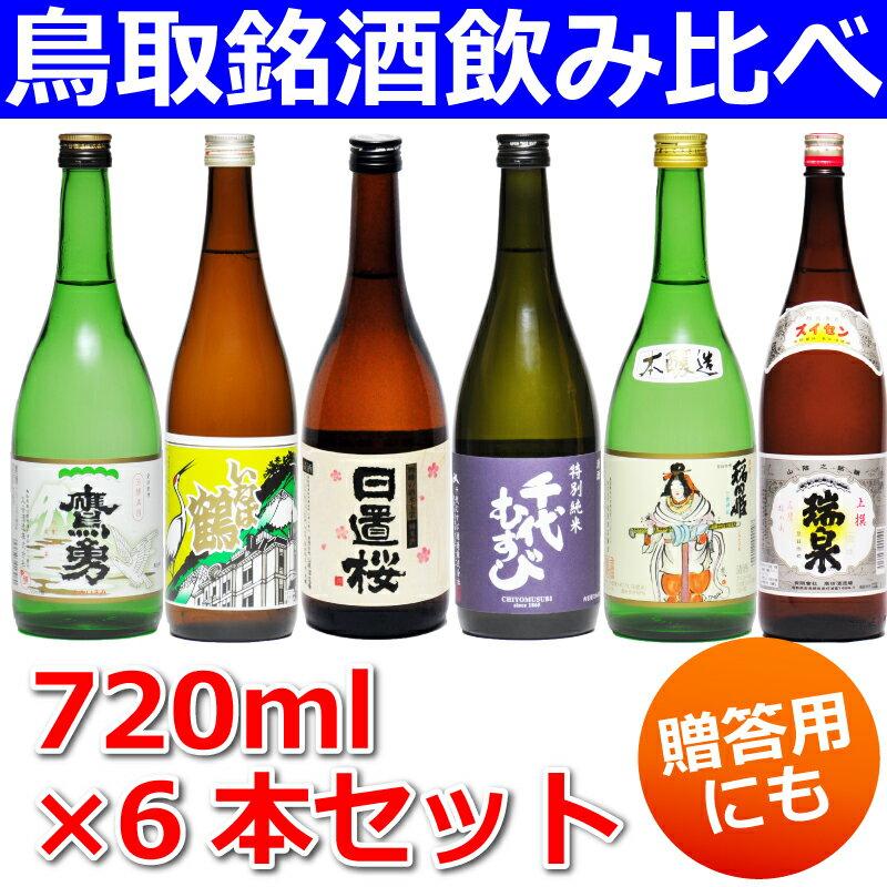 鳥取県の日本酒 飲み比べ セット 6銘柄 720ml×6本 おすすめ 地酒 きき酒 土産 お酒 ギフト お歳暮 父の日 お中元 敬老の日 プレゼント用におすすめ