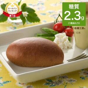 低糖質パン 糖質制限 ふすまパン ロールパン 10本 パン ふすま小麦 ふすま粉 ブランパン ダイエット ロカボ 食品 置き換え ダイエット食品 朝食 レシピ ロカボ 冷凍パン 非常食 タンパク質