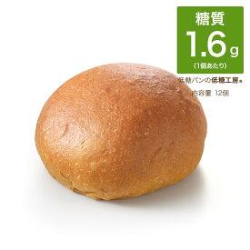 低糖質 糖質制限 ふすま 丸パン 12個 パン ふすまパン ふすま小麦 ふすま粉 ブランパン ダイエット ロカボ 食品 置き換え ダイエット食品 朝食 通販 レシピ ロカボ 冷凍パン 非常食 タンパク質