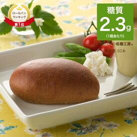 低糖質 糖質制限 ふすま ロール パン 50本 パン ふすまパン ふすま小麦 ふすま粉 ブランパン ダイエット ロカボ 食品 置き換え ダイエット食品 朝食 通販 レシピ ロカボ 冷凍パン 非常食 タンパク質