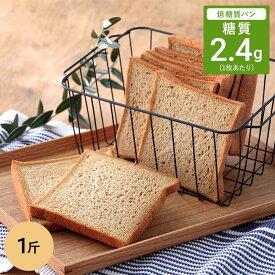 ダントツの! 低糖質 糖質制限 ふすま 食パン 1斤 (1斤6枚切) パン ふすまパン ふすま小麦 ふすま粉 ブランパン ダイエット ロカボ 食品 置き換え ダイエット食品 朝食 通販 レシピ ロカボ