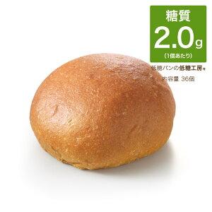 ダントツの! 低糖質 糖質制限 ふすま 80kcal 丸パン 36個 パン ふすまパン ふすま小麦 ふすま粉 ブランパン ダイエット ロカボ 食品 置き換え ダイエット食品 朝食 通販 レシピ ロカボ 冷凍パ