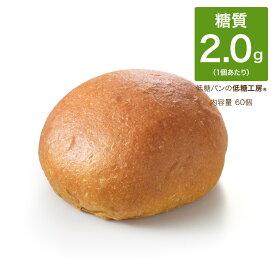 低糖質 糖質制限 ふすま 80kcal 丸パン 60個 パン ふすまパン ふすま小麦 ふすま粉 ブランパン ダイエット ロカボ 食品 置き換え ダイエット食品 朝食 通販 レシピ ロカボ 冷凍パン 非常食 タンパク質