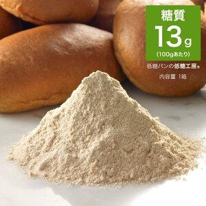 ダントツの! 低糖質 糖質制限 糖質オフのふすまパン ミックス粉  1箱(5斤分) ホームベーカリー ミックス粉 ブランパン ふすまパン ふすま小麦 ふすま粉 置き換えダイエット ロカボ ダイ
