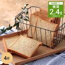 糖質制限 低糖質 ふすま 食パン 4斤セット(1斤6枚切) パン 糖質制限パン 低糖質パン ブランパン 置き換えダイエット…