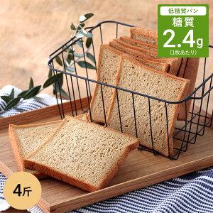 ダントツの! 低糖質 糖質制限 ふすま 食パン 4斤(1斤6枚切) パン ふすまパン ふすま小麦 ふすま粉 ブランパン ダイエット ロカボ 食品 置き換え ダイエット食品 朝食 通販 レシピ ロカボ