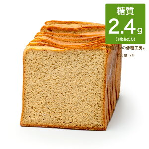 ダントツの! 低糖質 糖質制限 ふすま 食パン 7斤(1斤6枚切) パン ふすまパン ふすま小麦 ふすま粉 ブランパン ダイエット ロカボ 食品 置き換え ダイエット食品 朝食 通販 レシピ ロカボ