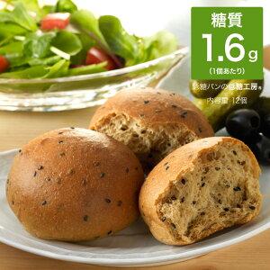 低糖質 糖質制限 ふすま ごまパン 12個 パン ふすまパン ふすま小麦 ふすま粉 ブランパン ダイエット ロカボ 食品 置き換え ダイエット食品 朝食 通販 レシピ ロカボ 冷凍パン 非常食 タンパ
