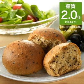ダントツの! 低糖質 糖質制限 ふすま ごまパン 12個 パン ふすまパン ふすま小麦 ふすま粉 ブランパン ダイエット ロカボ 食品 置き換え ダイエット食品 朝食 通販 レシピ ロカボ
