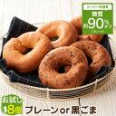 低糖質 糖質制限 ふすま ベーグル 8個 (選べるプレーンかごま) パン 糖質オフ 糖質カット ふすまパン ふすま小麦 ふす…